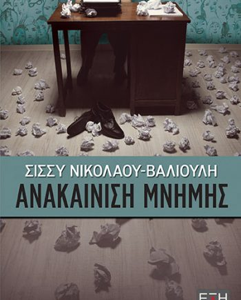 Εξώφυλλο βιβλίου ΑΝΑΚΑΙΝΙΣΗ ΜΝΗΜΗΣ