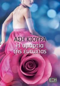 Εξώφυλλο βιβλίου Η ΑΜΑΡΤΙΑ ΤΗΣ ΕΥΤΥΧΙΑΣ