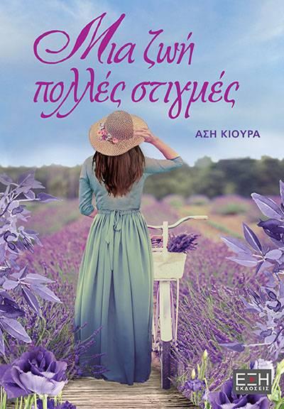 Εξώφυλλο βιβλίου ΜΙΑ ΖΩΗ ΠΟΛΛΕΣ ΣΤΙΓΜΕΣ