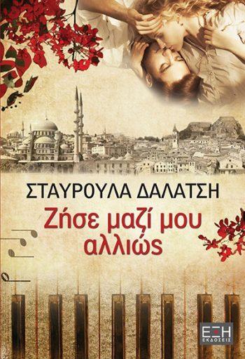 Εξώφυλλο βιβλίου ΖΗΣΕ ΜΑΖΙ ΜΟΥ ΑΛΛΙΩΣ